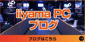 iiyama PCブログへ
