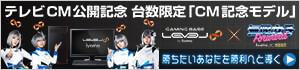 LEVEL∞ TVCM放送記念キャンペーン