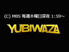 YUBIWAZAとは?