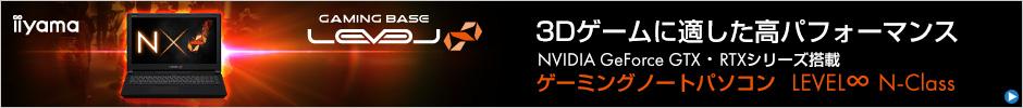 GeForce GTX 10シリーズ搭載ゲーミングノートパソコン LEVEL∞ N-Class