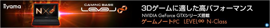 GeForce GTX 10シリーズ搭載ゲームノートPC LEVEL∞ N-Class