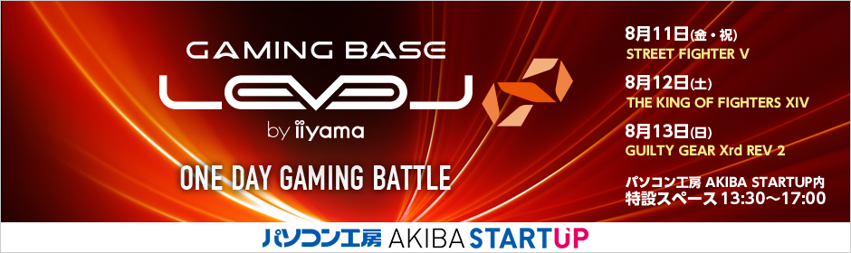 LEVEL∞ ONE DAY GAMING BATTLE