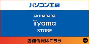LEVEL∞HUB 店舗情報へ