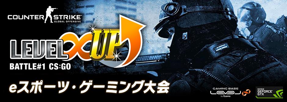 LEVEL∞ UP | eスポーツ・ゲーミング大会シリーズ