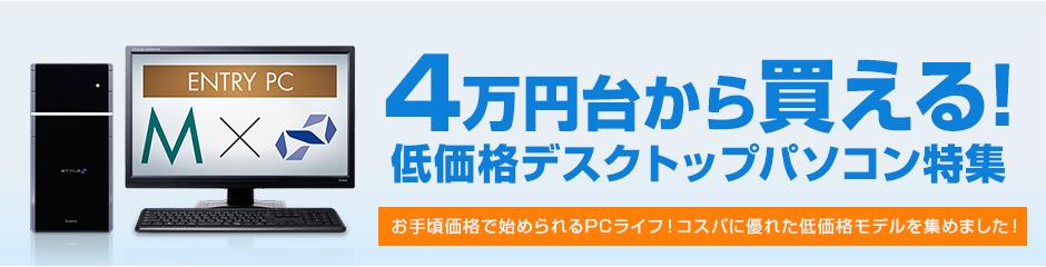 4万円台から買える低価格デスクトップパソコン特集
