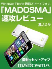Windows Phone 搭載スマートフォン 「MADOSMA」速攻レビュー