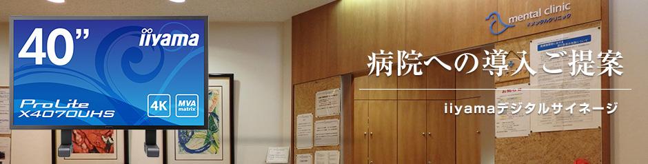 病院への導入