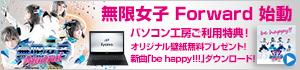 無限女子 Forward ~ powered by 仮面女子 ~