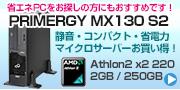 PRIMERGY MX130 S2