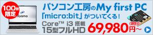 パソコン工房のMy first PC | micro:bit