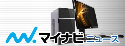 好きな時にWindows 7から8.1に移行でき、また7に戻せる!? iiyama PCの「Windows8.1ダウングレードモデル」(マイナビニュース)
