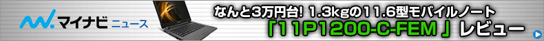 なんと3万円台! 1.3kgの11.6型モバイルノート「11P1200-C-FEM」