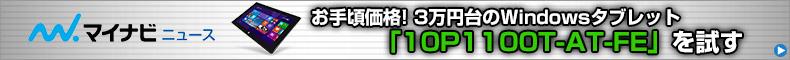 お手頃価格! 3万円台のWindowsタブレット - 「10P1100T-AT-FE」を試す