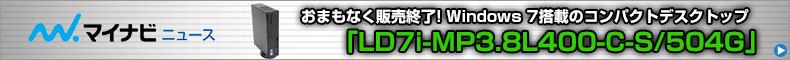 まもなく販売終了! Windows 7搭載のコンパクトデスクトップ「LD7i-MP3.8L400-C-S/504G」