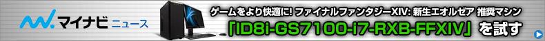 ゲームをより快適に! ファイナルファンタジーXIV: 新生エオルゼア 推奨マシン「ID8i-GS7100-i7-RXB-FFXIV」を試す