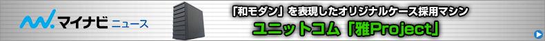 「和モダン」を表現したオリジナルケース採用マシン - ユニットコム「雅Project」
