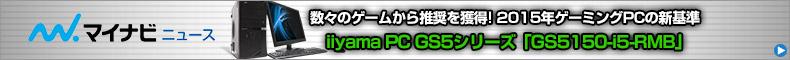 数々のゲームから推奨を獲得! 2015年ゲーミングPCの新基準「ID8i-GS5150-i5-RMB」