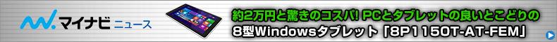 約2万円と驚きのコスパ! PCとタブレットの良いとこどりの8型Windowsタブレット「8P1150T-AT-FEM」