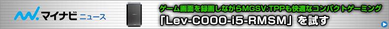 ゲーム画面を録画しながらMGSV:TPPも快適なコンパクトゲーミング - 「Lev-C000-i5-RMSM」を試す