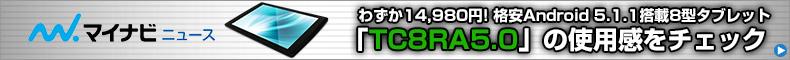 わずか14,980円! 格安Android 5.1.1搭載8型タブレット「TC8RA5.0」の使用感をチェック