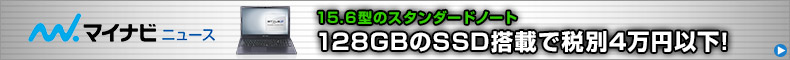 128GBのSSD搭載で税別4万円以下! - 15.6型のスタンダードノート