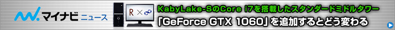 KabyLake Core i7搭載機に「GeForce GTX 1060」を追加するとどう変わる?