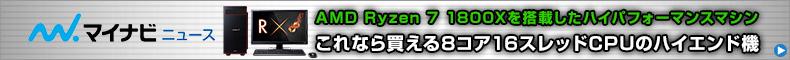 話題の「AMD Ryzen」がゲーミングPCに! これなら買える8コア16スレッドCPUのハイエンド機