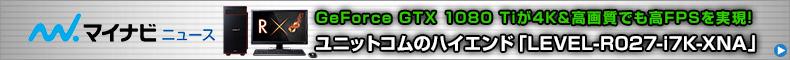GeForce GTX 1080 Tiが4K&高画質でも高FPSを実現! ユニットコムのハイエンド「LEVEL-R027-i7K-XNA」
