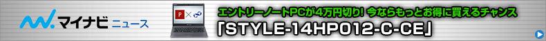 エントリーノートPCが4万円切り! 今ならもっとお得に買えるチャンス - 「STYLE-14HP012-C-CE」