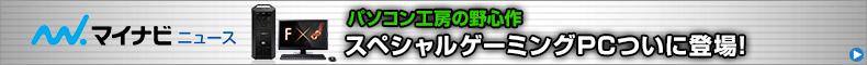 パソコン工房の野心作・スペシャルゲーミングPCついに登場!