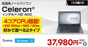 低価格ノートパソコン