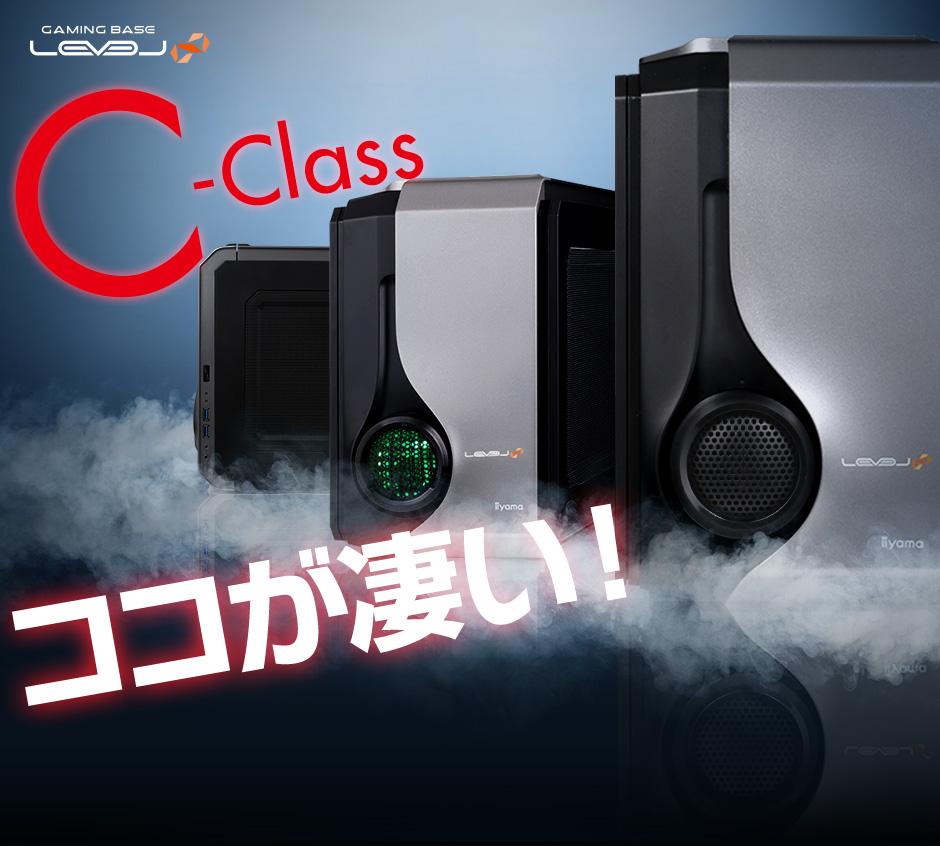 C-Class ココが凄い