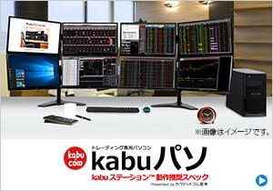 kabuパソシリーズ