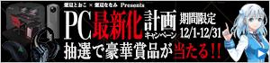 PC最新化計画始動!キャンペーン