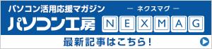 パソコン活用応援マガジン NEXMAG