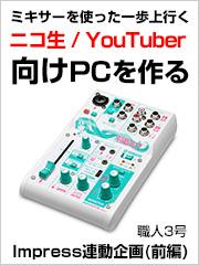 「ミキサーを使った一歩上行くニコ生/YouTuber向けPCを作る」Impress連動企画(前編)