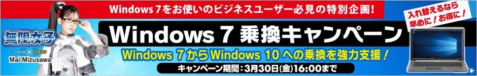 Windows 7乗換キャンペーン