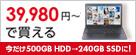 39,980円で買える!高品質・低価格のノートPC