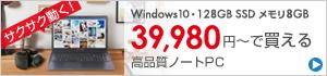 39,980円で買える!高品質ノートPC