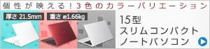 15型スリムコンパクトノートパソコン