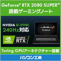 パソコン工房GTX1060搭載ゲーミングノートPC