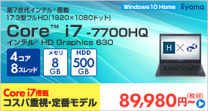 STYLE-17FH053-i7-HNS [Windows 10 Home]89,980円(税別)~
