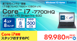 STYLE-17FH053-i7-HNS [Windows 10 Home]89,980円