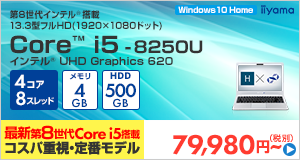 STYLE-13FH053-i5-UHE [Windows 10 Home]79,980円(税別)~