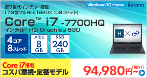 STYLE-17FH053-i7-HNFS [Windows 10 Home]94980