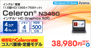 STYLE-11HP013-C-CE [Windows 10 Home]38,980 円(税別)~