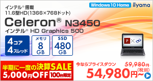 STYLE-11HP013-C-CEL [Windows 10 Home]54,980 円(税別)~