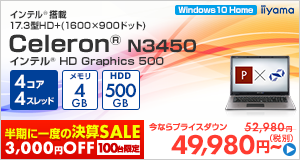 STYLE-17HP042-C-CE [Windows 10 Home]49,980 円(税別)~