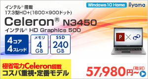 STYLE-17HP042-C-CES [Windows 10 Home]57,980円(税別)~