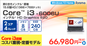 STYLE-15HP032-i3-DES [Windows 10 Home]66,980 円(税別)~